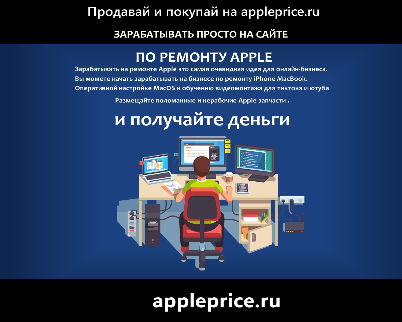 Чистка и ремонт системы охлаждения ноутбука Макбук